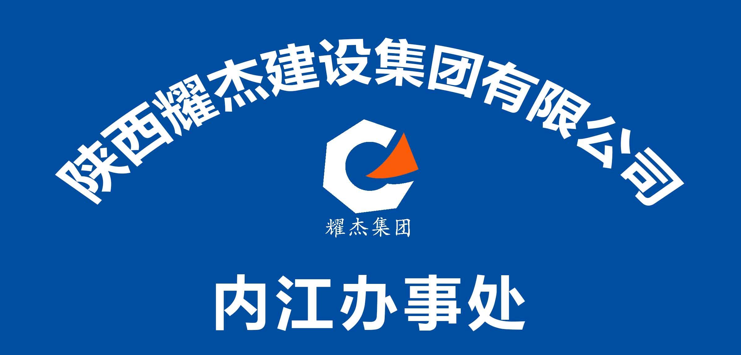 耀杰集团四川内江办事处开业大吉