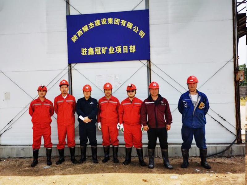 耀杰集团技术安全培训之蓬莱鑫冠矿业有限公司项目部