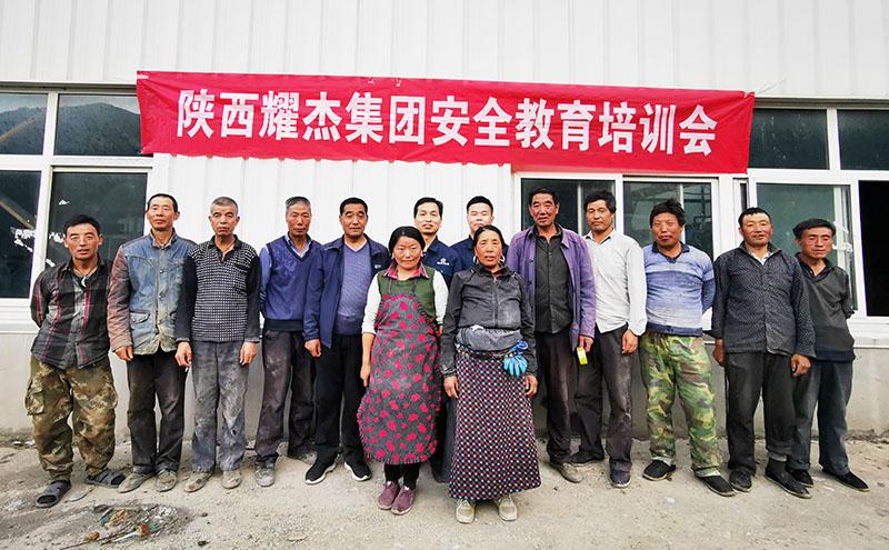 耀杰集團技術服務、安全教育培訓之卓尼華隆礦業公司3#尾礦庫閉庫工程項目部