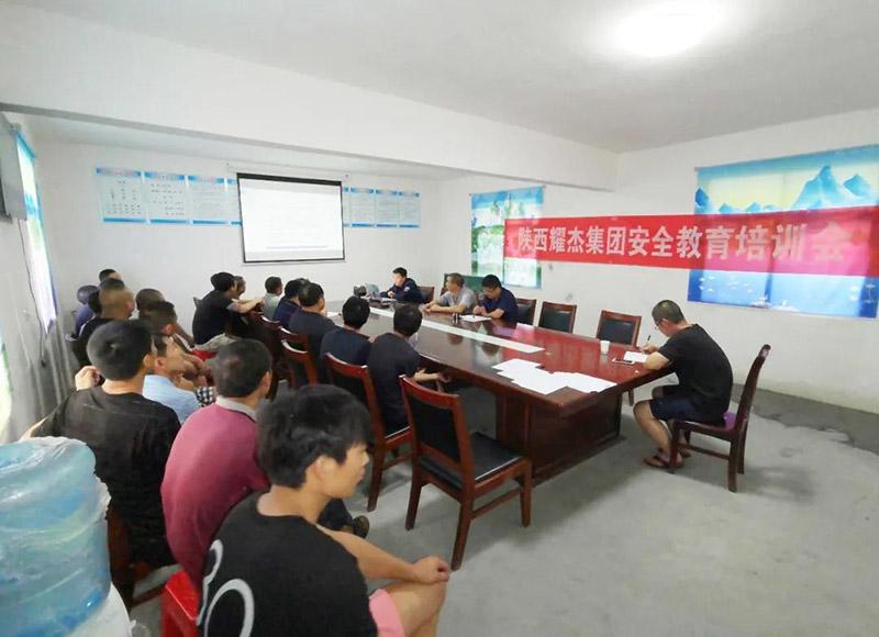 耀杰集团安全教育培训之湖北京山国源矿业公司施工项目部