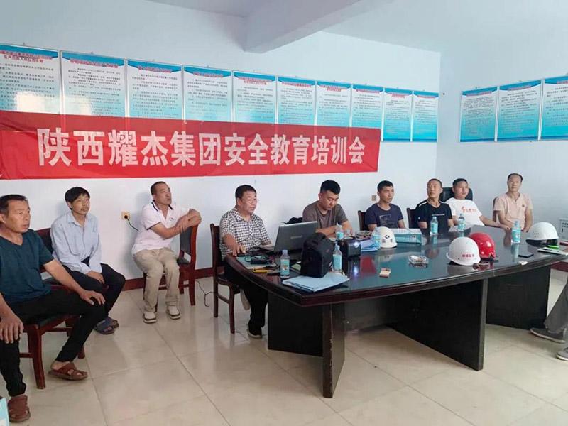 耀杰集团安全培训之山西曲沃县祥富矿业有限公司地下开采项目部