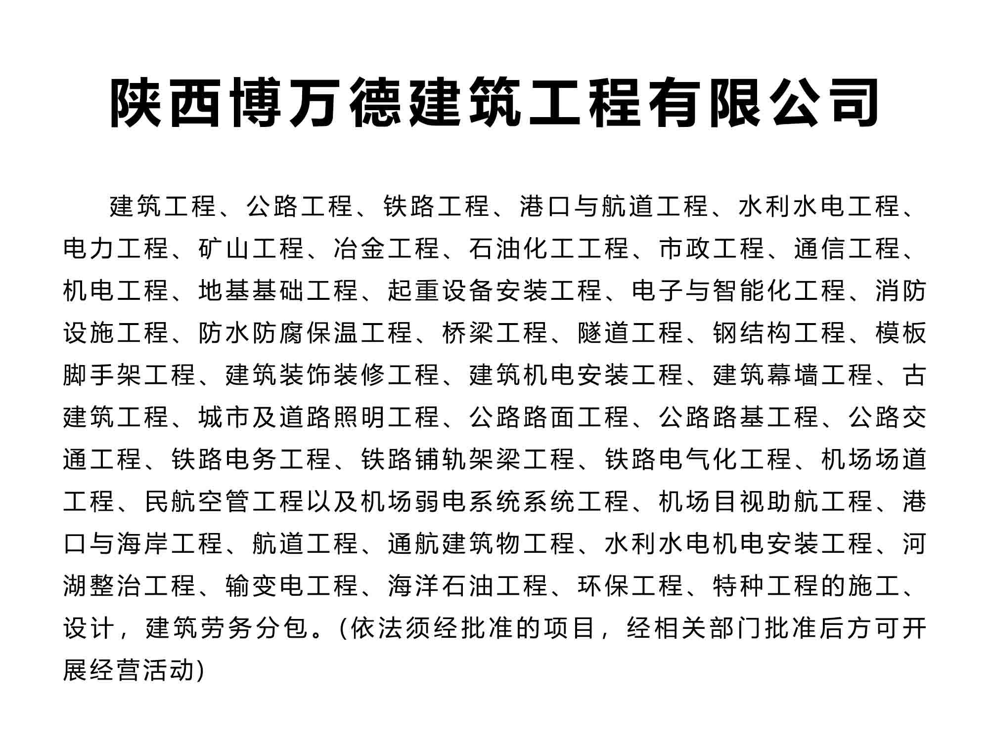 耀杰集团子公司-陕西博万德建筑工程有限公司
