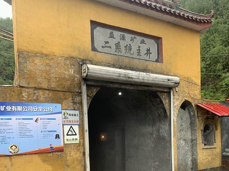 山西省臨汾市曲沃縣益源礦業有限公司地下鐵礦開采