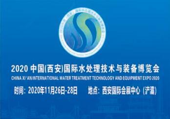 2020中国(西安)国际水处理技术 与装备博览会