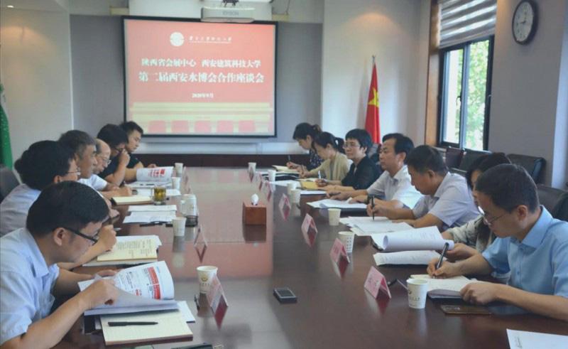 2020中國(西安)國際水處理技術與裝備博覽會籌備對接會召開