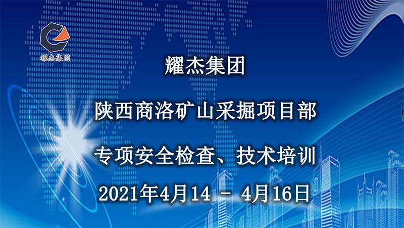 耀杰集团陕西商洛矿山采掘项目部安全检查、技术培训