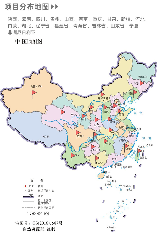 秋霞影院集團項目分部地圖