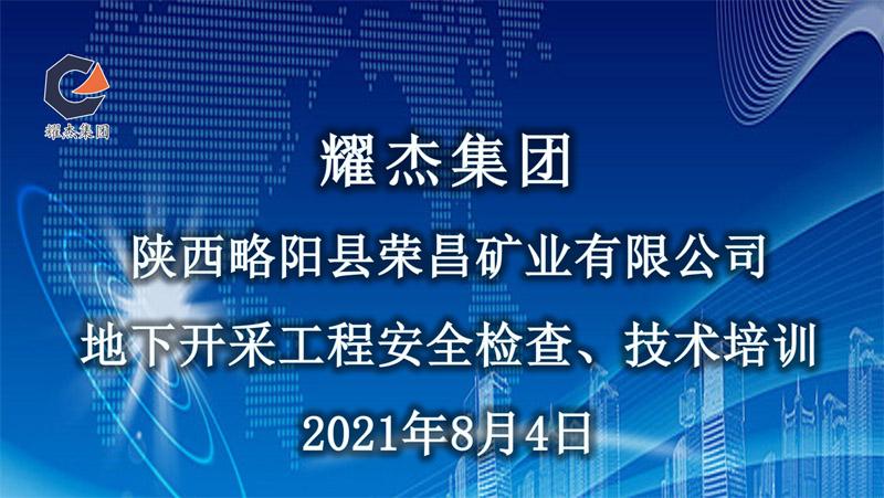 耀杰集团安全检查、技术培训之陕西略阳县荣昌矿业有限公司地下开采工程