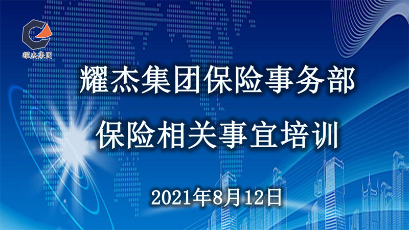 """耀杰集团保险事务部组织开展""""安全生产责任险""""培训会"""