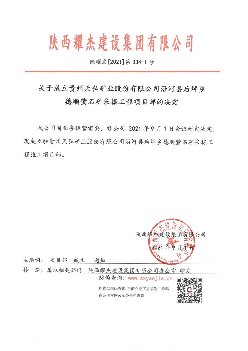关于成立贵州天弘矿业股份有限公司沿河县后坪乡德顺萤石矿采掘工程项目部的决定