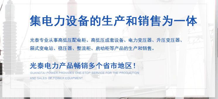 陕西高低压成套设备厂家