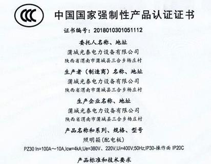 照明箱(配电板)中国国家强制性产品认证证书