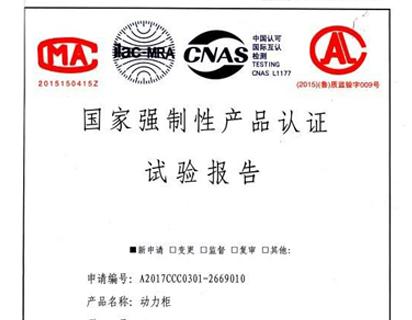 动力柜 国家强制性产品认证检测报告