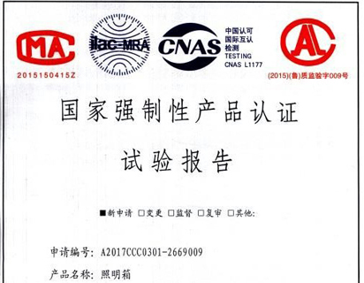 照明箱国家强制性产品认证试验报告