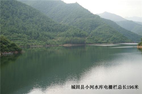 城固县小河水库电栅栏总长196米