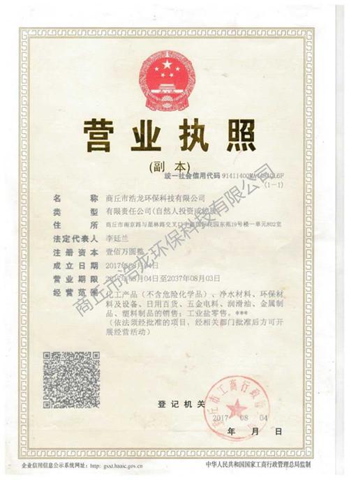 浩龙的营业执照