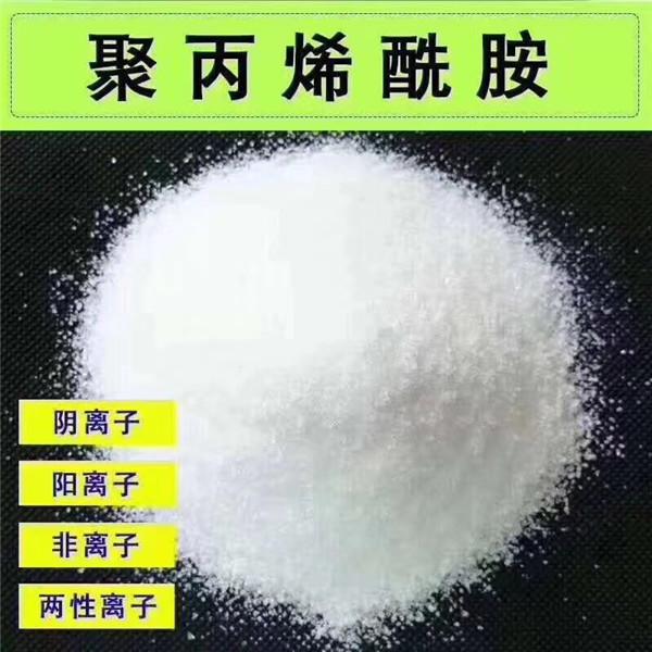 商丘聚丙烯酰胺