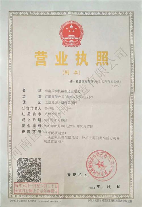 河南国润机械营业执照