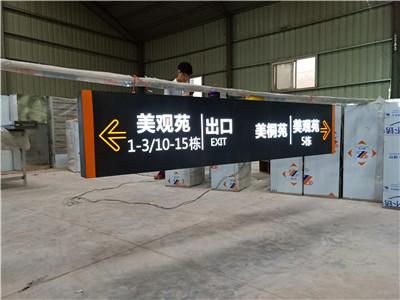 郑州标识标牌厂房照片