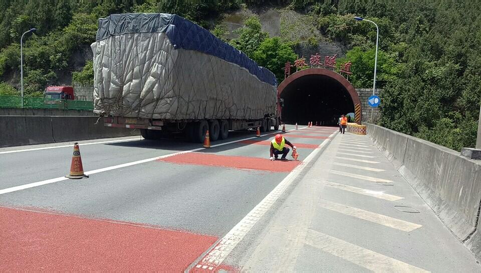 四川彩色防滑施工G5京昆高速案例