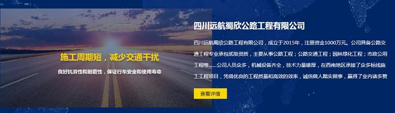 四川远航蜀欣公路工程有限公司