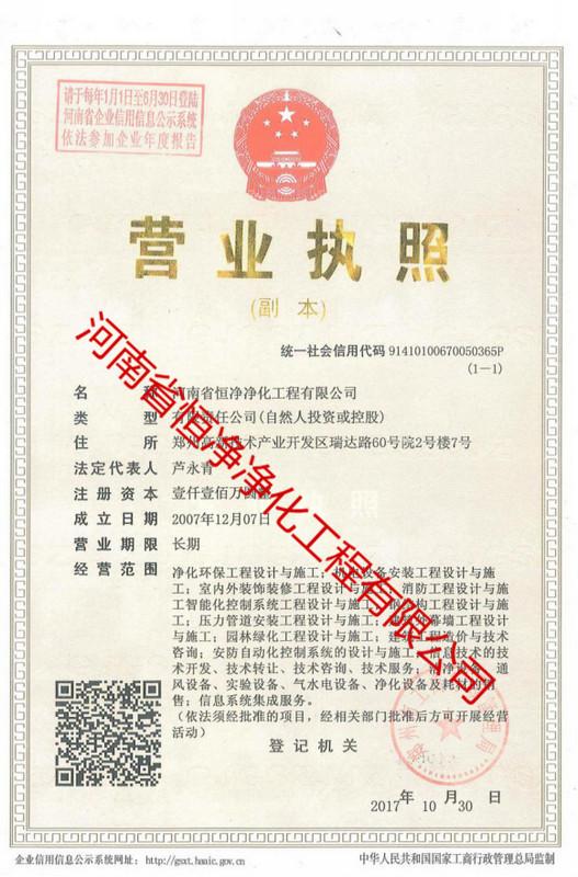 营业执照「河南BIM咨询公司」
