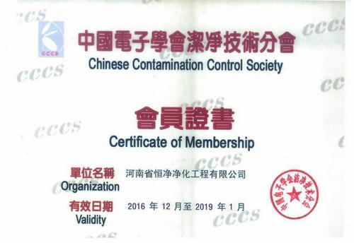 电子学会会员证