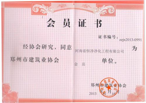 会员证书「河南净化工程公司」