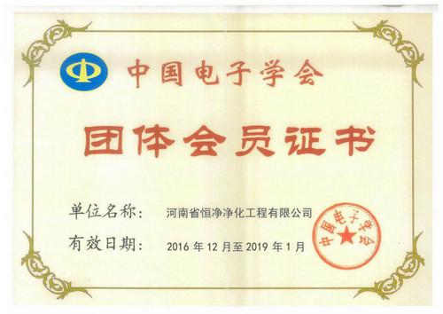 团体会员证书「河南机电安装」