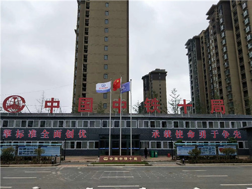 中铁十局K式房