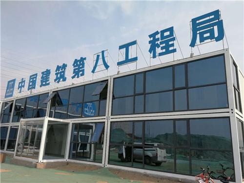 中国建筑第八工程局打包箱