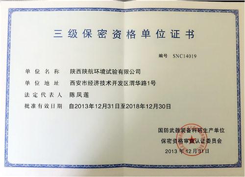 陕西气候环境试验