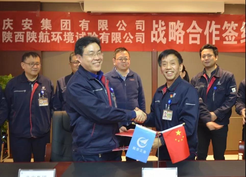 陕航环试与庆安集团战略合作签约仪式顺利召开