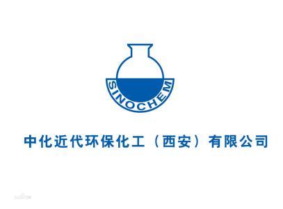 中化(西安)公司