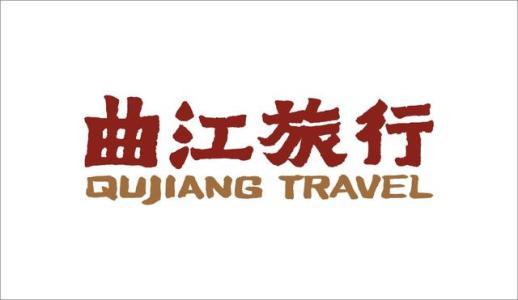 西安曲江国际旅行社有限公司