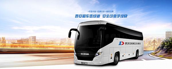 西安旅游包车