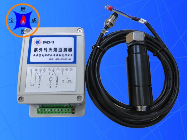BWZJ-13紫外线火焰监测器