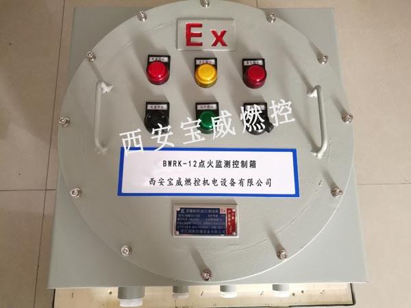 防爆点火监测控制箱