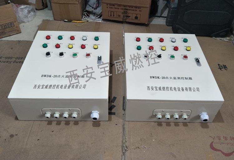 BWDK-20点火监测控制系统
