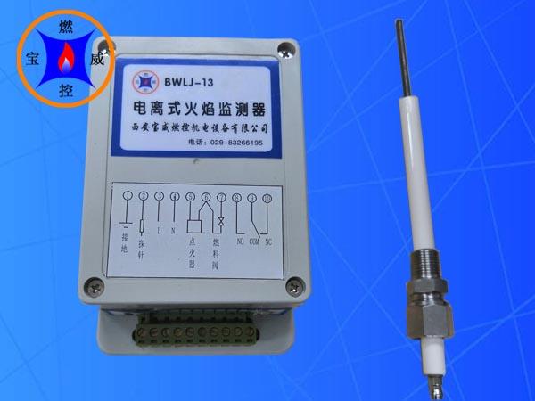 BWLJ-13电离式火焰检测器