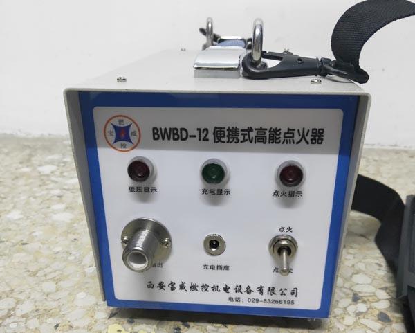 BWBD-12便携式高能点火器