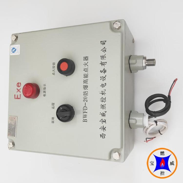 西安寶威燃控生產的高能點火器可分為以下幾大系列: