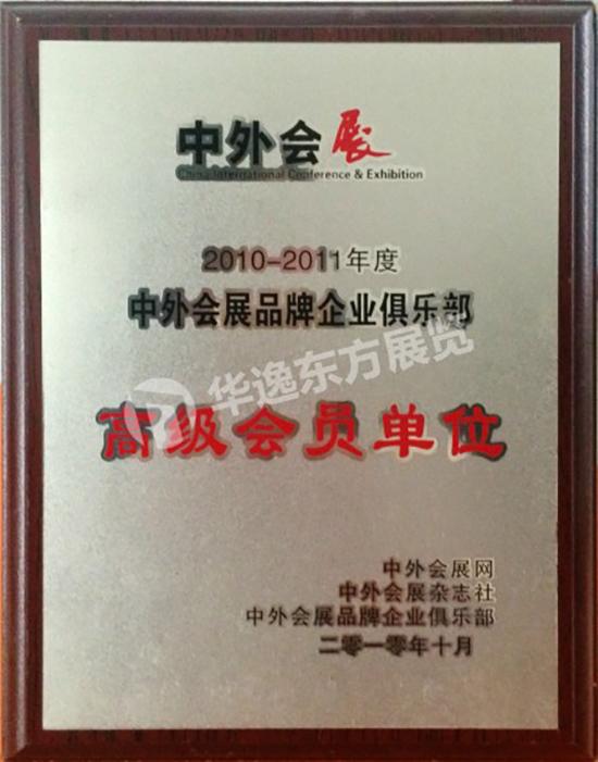 2010年中外會展高級會員單位