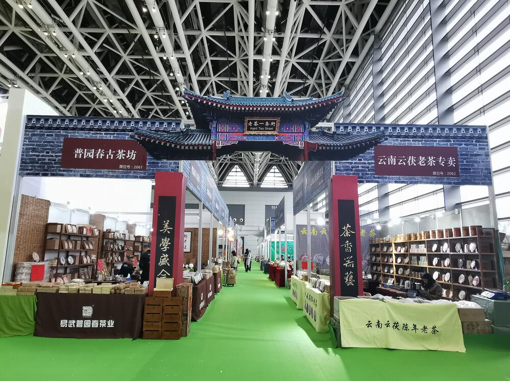 第八屆西部茶博會標展整場搭建