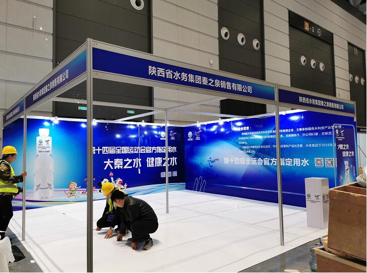电子商务博览会整场搭建