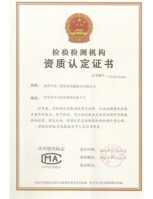 陕西地基基础检测-计量认证证书