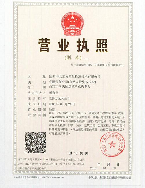 陕西房建原材料检测公司营业执照