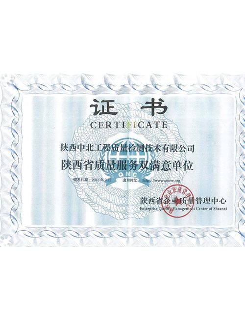 陕西技术咨询与服务公司荣获质量服务双满意单位