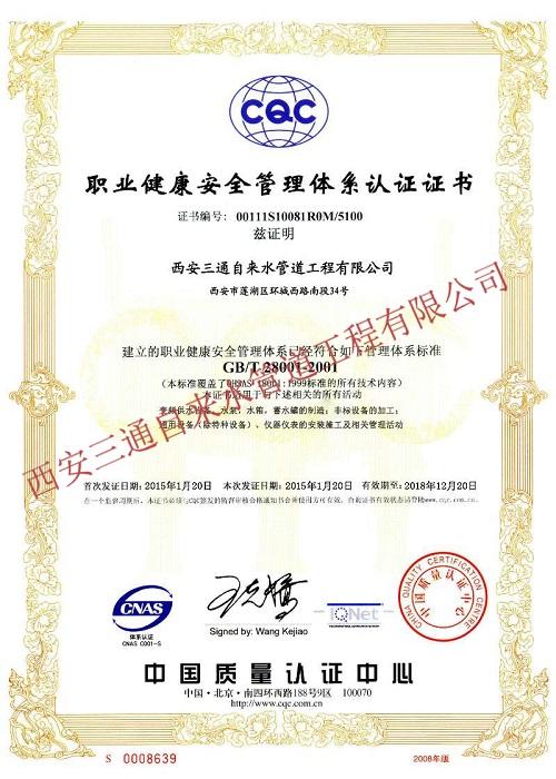 西安三通自来水管道工程有限公司质量认证证书