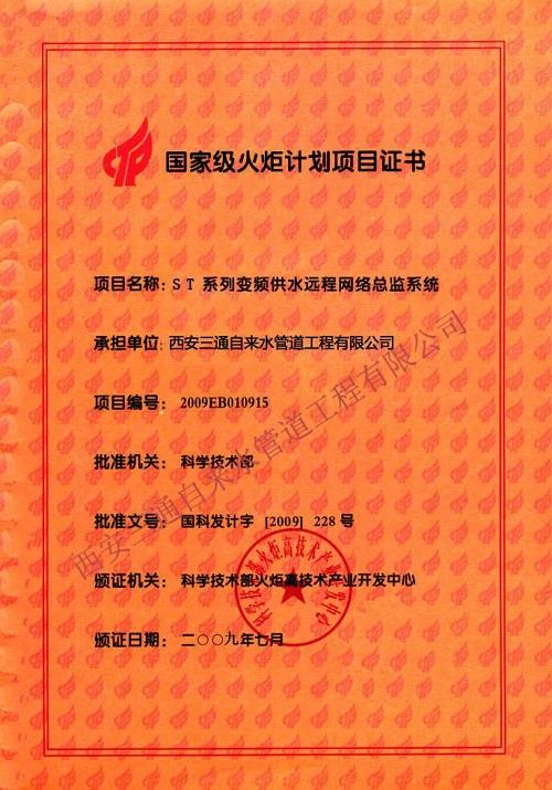 西安三通自来水管道工程有限公司项目证书